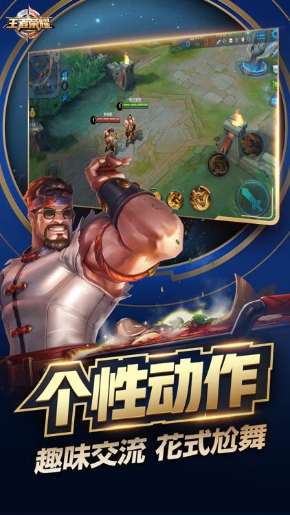 王者荣耀 screenshot-1