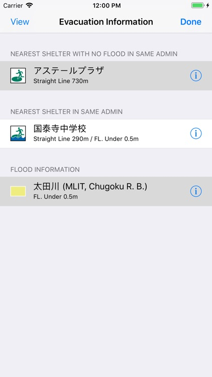 Floods Checker Chushikoku JPN screenshot-2