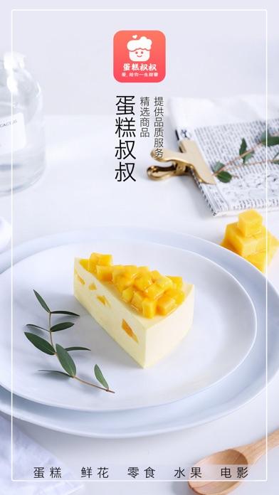 蛋糕叔叔-甜品,面包,甜蜜生活领先品牌 screenshot one