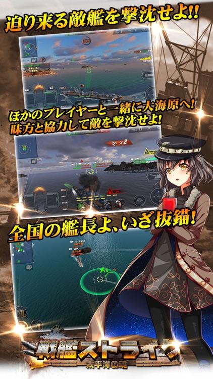戦艦ストライク screenshot-3