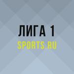 Лига 1. Чемпионат Франции на пк