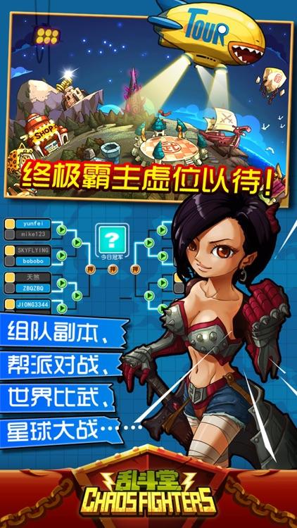 乱斗堂(国际版) screenshot-3