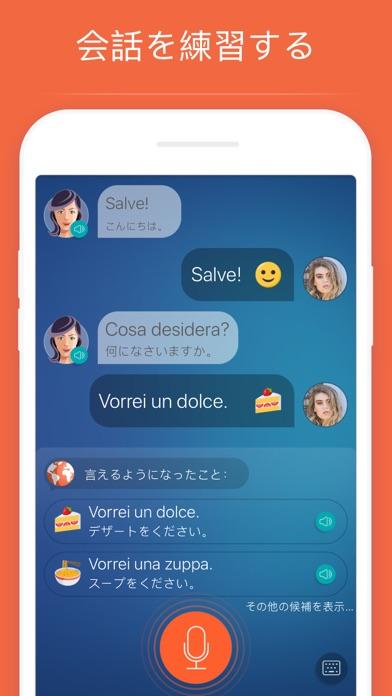 イタリア語を学ぶ - Mondlyのおすすめ画像3