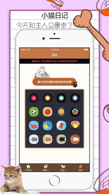 人猫狗翻译器-人猫咪狗,动物宠物互相交流 screenshot-3
