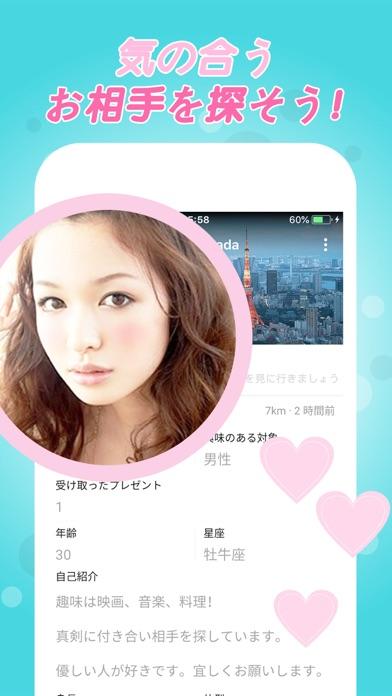 恋活とお見合い、出会い系アプリスマとも紹介画像2