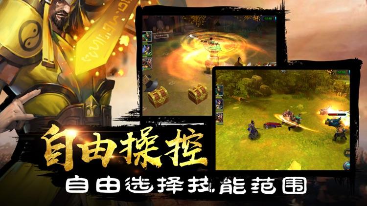 三国志风云:3D回合制卡牌游戏 screenshot-3