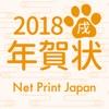 2018年ネットプリントジャパン年賀状