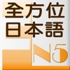 和風全方位日本語 N5-3