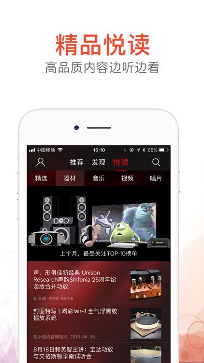 HiFi音乐pro - 声历其境 screenshot-4