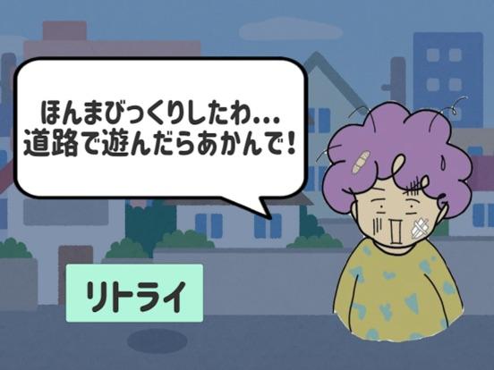 おかんの仁義なき戦い screenshot 8