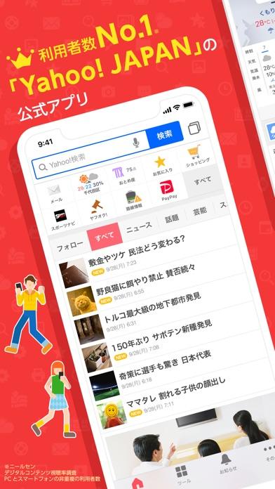 Yahoo! JAPAN紹介画像1