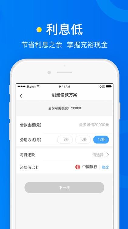 新浪卡贷-低息信用卡手机借贷款平台 screenshot-3