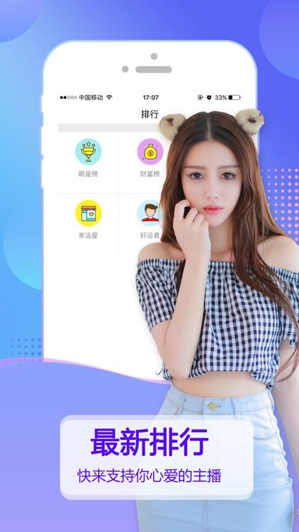 蜜桃直播-真人视频直播秀场 screenshot-3