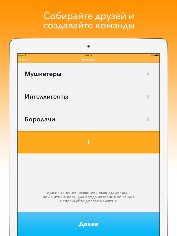 Alias - party game для iPad