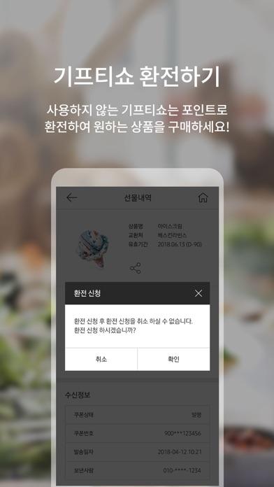 다운로드 기프티쇼 Android 용