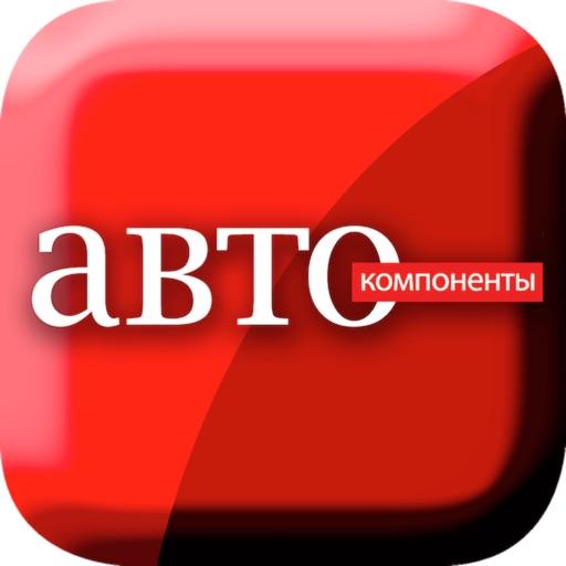 "Журнал ""Автокомпоненты"""