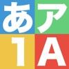 はじめてのもじ:ひらがな・カタカナ・ローマ字書き順練習アプリ