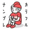 右脳系ナンプレ - ぼくたちカラフル整列クラブ! - iPhoneアプリ