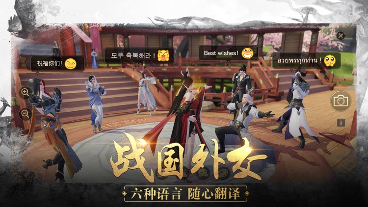 战国志 screenshot-2