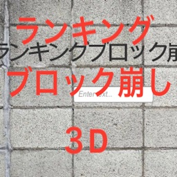 ランキングブロック崩し3D