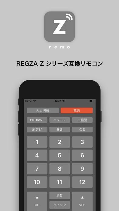 Z-remoのスクリーンショット1