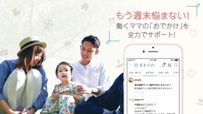 ままのわ-働くママの出産、子育て、仕事を相談できるアプリスクリーンショット5
