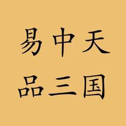 易中天品三国-有声精品(离线版)