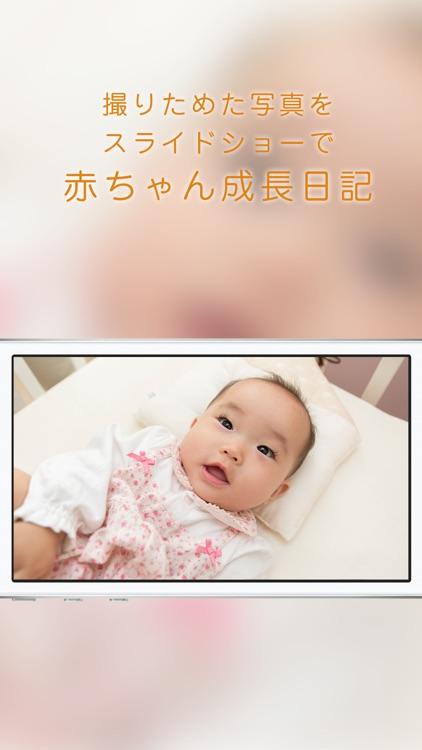 家族目線あかちゃん(あかちゃんみまもり) screenshot-3