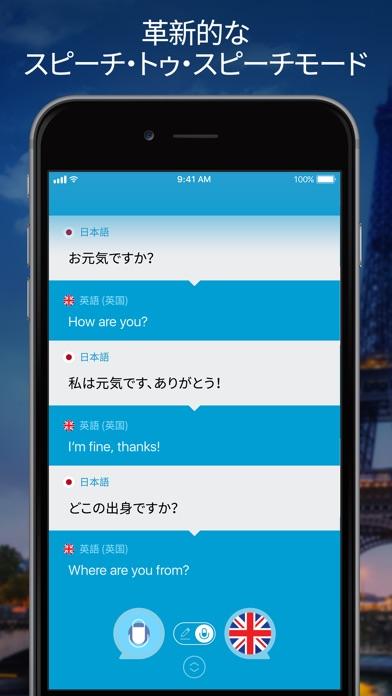 音声&翻訳 - 翻訳機 ScreenShot1