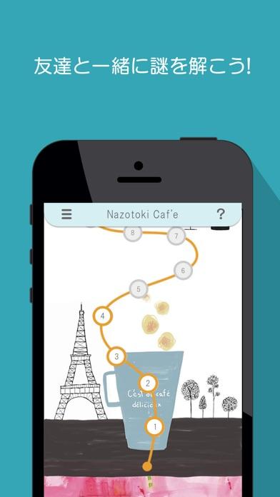 「謎解きカフェ」脱出ゲーム的謎解き問題集のスクリーンショット3