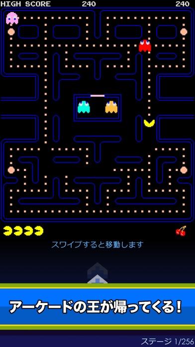 PAC-MAN ScreenShot0