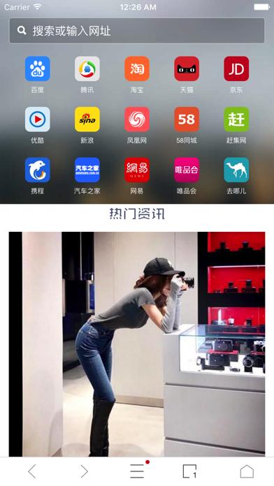 浏览器 - 安全上网 screenshot 1