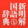 新明解国語辞典 第七版 発音音声付き