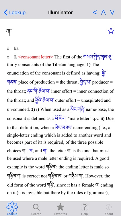 Illuminator Tib Eng Dictionary screenshot-4
