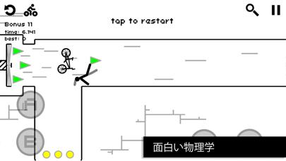 Draw Rider Plusのスクリーンショット
