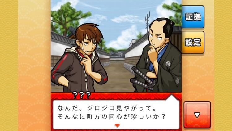 えどたん screenshot-1