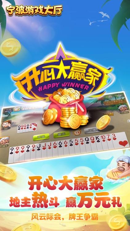 宁波游戏大厅