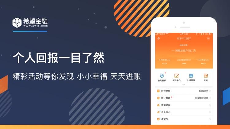 希望金融-新希望旗下农村网络借贷服务平台 screenshot-3