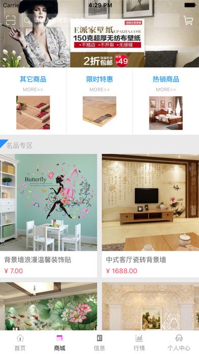 四川装饰建材行业平台