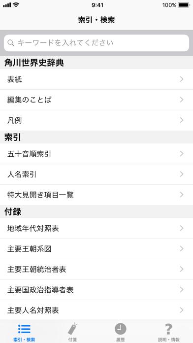 角川世界史辞典 ScreenShot1