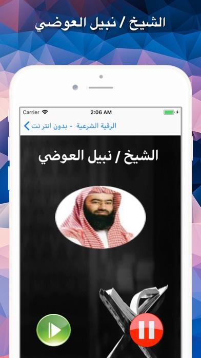الرقيه الشرعية بدون انترنتلقطة شاشة5