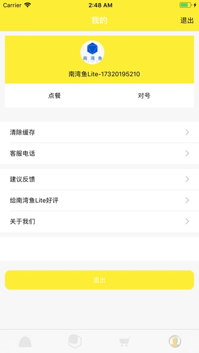 南湾鱼Lite screenshot #3