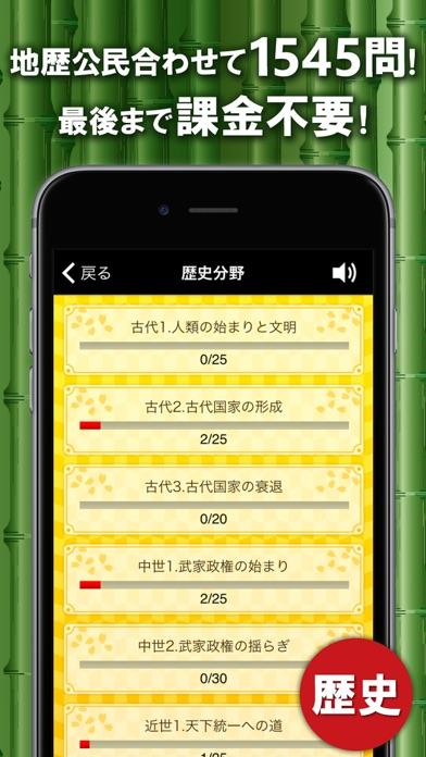 中学社会 地理・歴史・公民スクリーンショット2