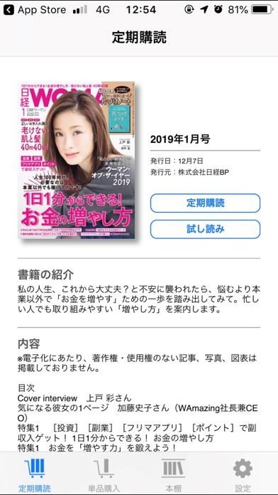 日経ウーマンDigital ScreenShot0