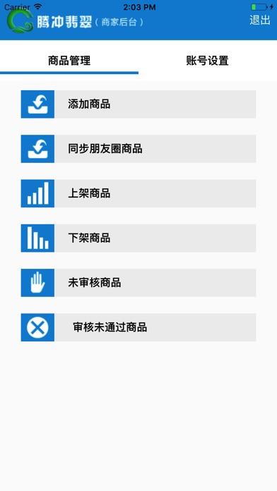 供货商 Screenshot