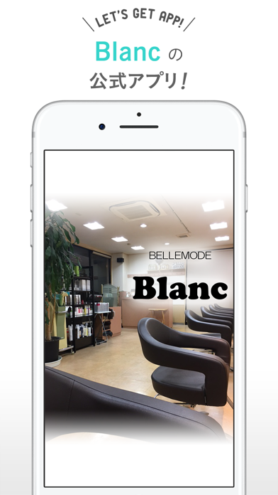 BELLEMODE Blanc(ベルモード ブラン)