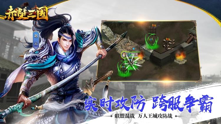 赤壁三国-经典策略国战手游 screenshot-4