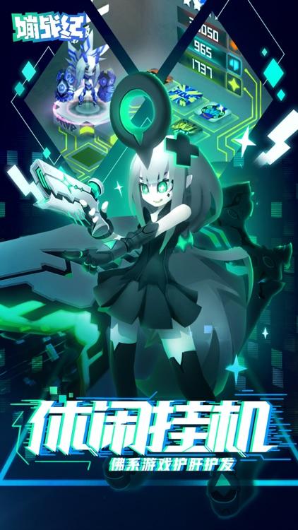 嘣战纪 screenshot-3