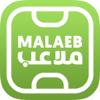 Malaeb ملاعب