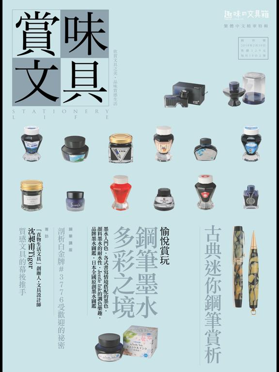 賞味文具 - Stationery Life screenshot 6